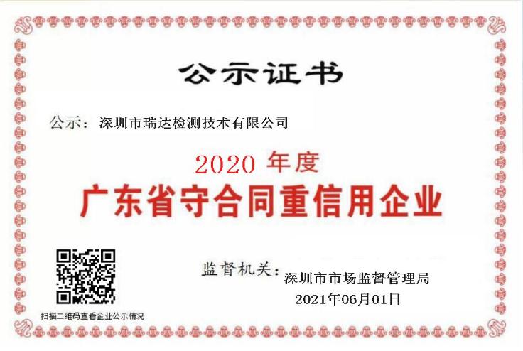 2020年度广东省守合同重信用企业