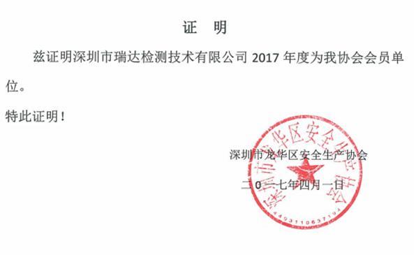 title='龙华安全生产协会会2'