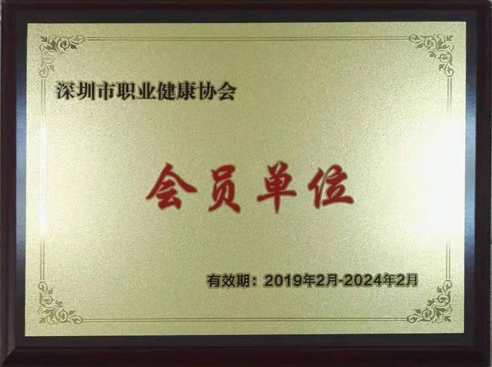 title='深圳市职业健康协会会员单位'