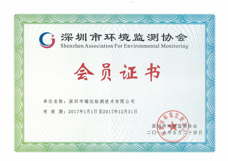 title='深圳市环境监测协会会员证书2017'
