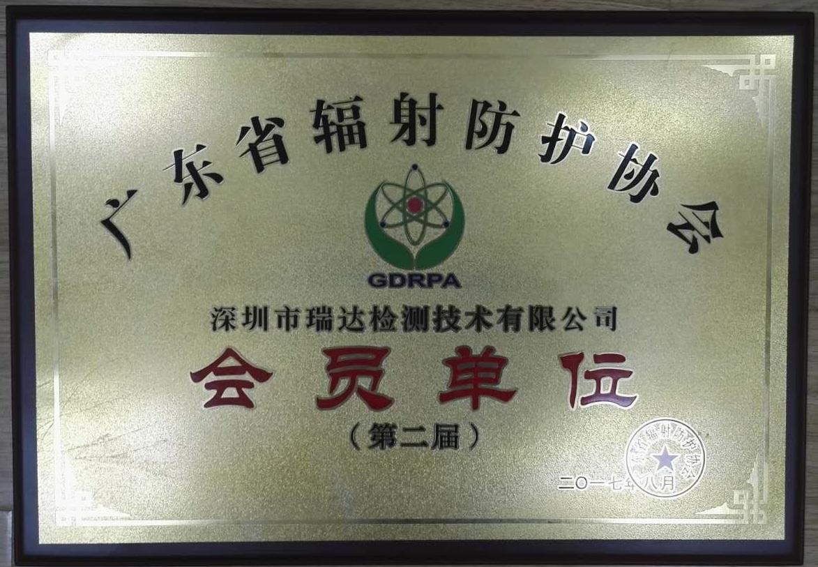 title='广东省辐射防护协会会员单位'