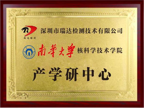 title='南华大学核科学技术学院 产学研中心'